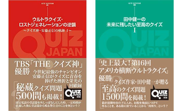新創刊の「QUIZ JAPAN全書」から、2大クイズ王・安藤正信と田中健一による単行本が同時発売!