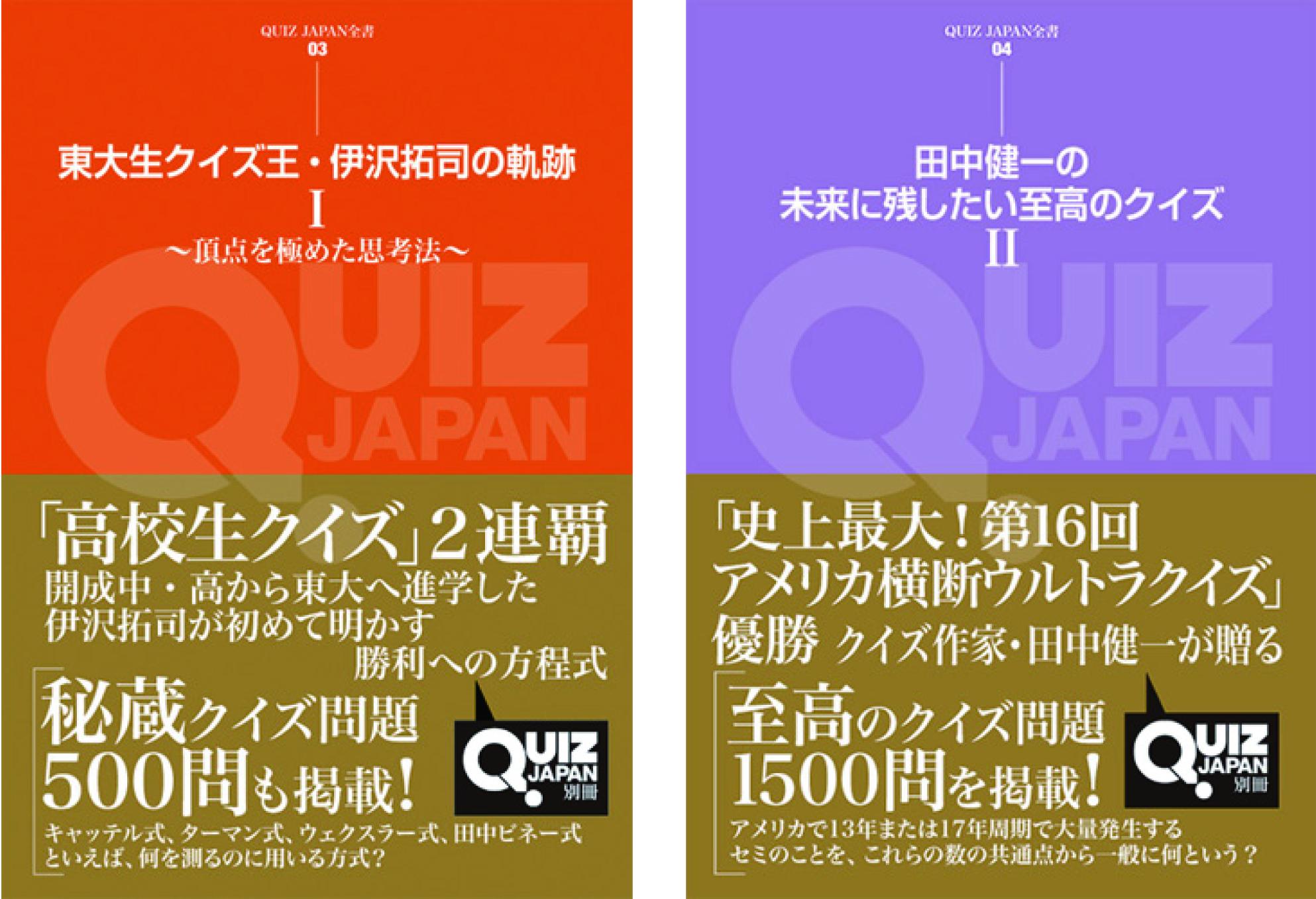 新創刊の「QUIZ JAPAN全書」から、2大クイズ王・伊沢拓司と田中健一による新刊が同時発売!