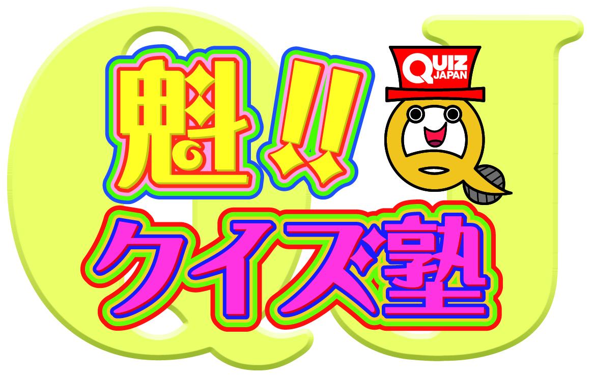 QUIZ JAPAN TVのオリジナルクイズ番組「魁!!クイズ塾」カルトクイズ大会出場者募集!
