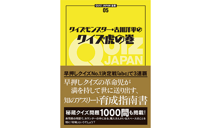 TBS「水曜日のダウンタウン」のクイズ企画に レギュラー出演中のクイズ王・古川洋平によるクイズ指南書が4月12 日に発売!
