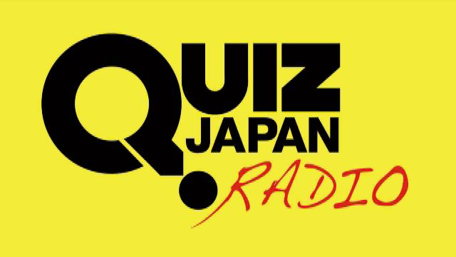 【QUIZ JAPAN RADIO・第23回】予選会直前の「ノックアウト~競技クイズ日本一決定戦~」から「世にも奇妙な物語」の「クイズのおっさん」まで語りつくします!