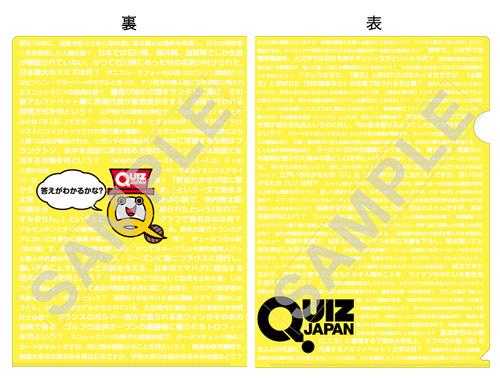 QUIZ JAPAN から「オリジナルクリアファイル」が発売!