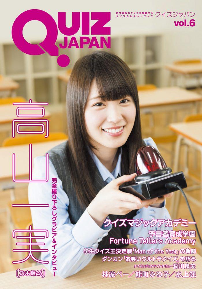 乃木坂46 高山一実が表紙&グラビアインタビューを飾る『QUIZ JAPAN vol.6』が好評発売中!