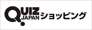 QUIZ JAPAN ショッピング