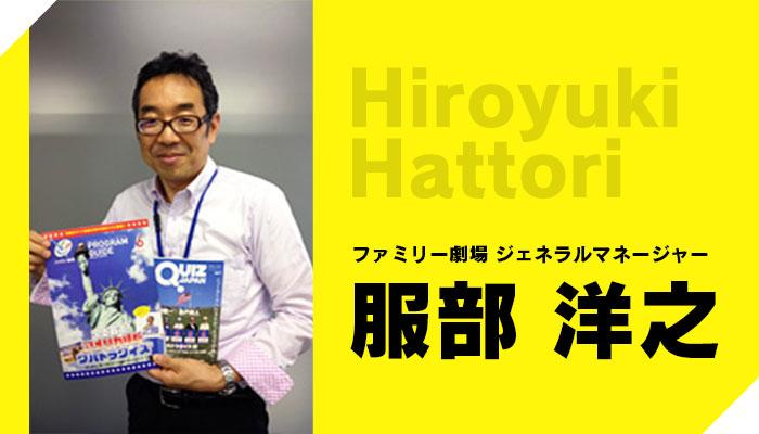服部 洋之インタビュー 『QUIZ JAPAN vol.2』より
