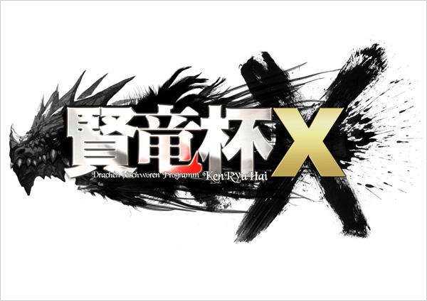 埼玉県「ゲームデイトナ志木」でQMA最大規模の店舗大会「賢竜杯X」の開催が決定!