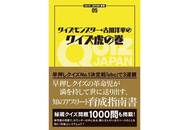 「QUIZ JAPAN全書」の最新刊はクイズモンスター・古川洋平によるクイズ虎の巻!