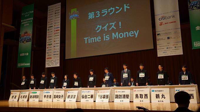 高校生「金融経済」知力No.1決定戦『第9回エコノミクス甲子園』全国大会レポート