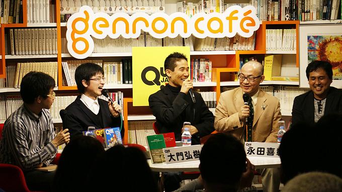 「QUIZ JAPAN」主催 第4回トークライブレポート【ゲスト:長戸勇人・永田喜彰】