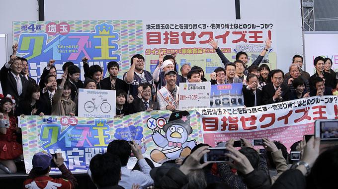 地元の高校生から家族連れまで、825人が参加!『第4回埼玉クイズ王決定戦』レポート