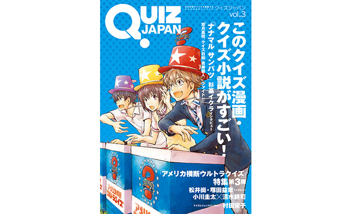 クイズカルチャーブック「QUIZ JAPAN vol.3」1月29日に発売決定!