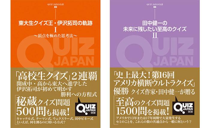 現役東大生クイズ王と現役クイズ作家による単行本シリーズ「QUIZ JAPAN全書」の続編がついに登場!