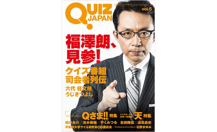 「アメリカ横断ウルトラクイズ」「高校生クイズ」の司会を務めたレジェンド・福澤朗が表紙のQUIZ JAPAN vol.5は12月16日に発売!