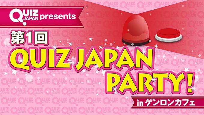 【QUIZ JAPAN TVで配信】「QUIZ JAPAN」主催の参加型クイズイベント『QUIZ JAPAN PARTY!』第一回大会