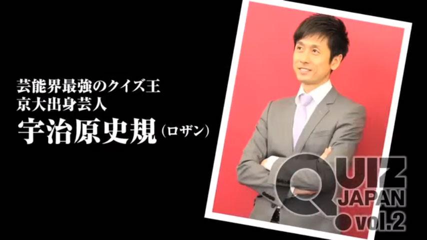 QUIZ JAPAN vol.2 プロモーション動画 ver.1