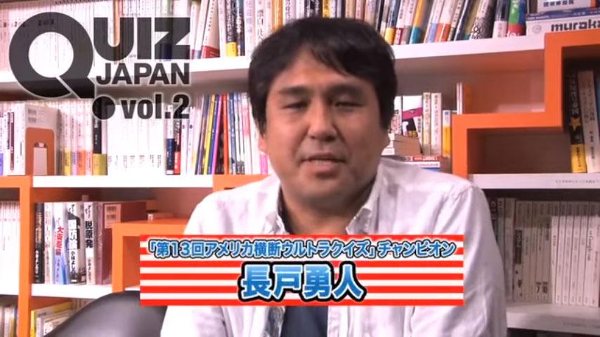 QUIZ JAPAN vol.2 プロモーション動画 ver.2