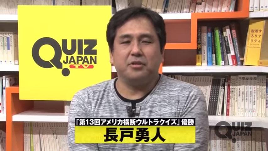 QUIZ JAPAN vol.4 プロモーション動画 ver.1