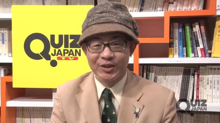 QUIZ JAPAN vol.4 プロモーション動画 ver.2