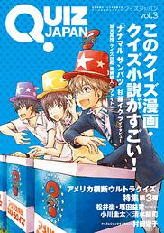 『ナナマル サンバツ』とのコラボ表紙が目印! 「QUIZ JAPAN vol.3」が発売!
