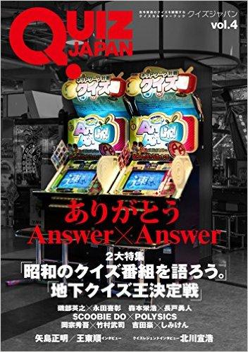 クイズカルチャー誌「QUIZ JAPAN vol.4」絶賛発売中!!