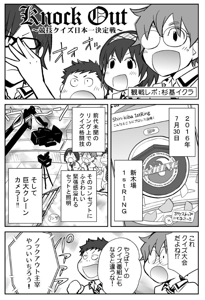 『KNOCK OUT〜競技クイズ日本一決定戦〜 』観戦レポ(C)杉基イクラ/KADOKAWA