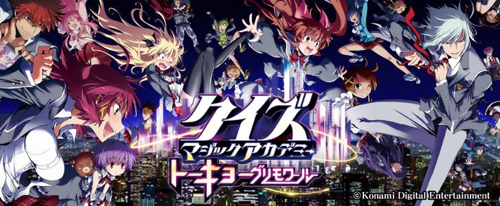 「QUIZ JAPAN」×KONAMI「クイズマジックアカデミー」トークライブ開催!