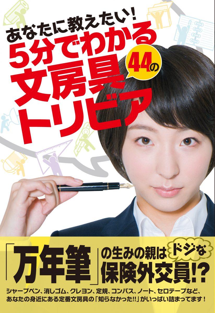 【雑学本シリーズ創刊!】「QUIZ JAPAN」のセブンデイズウォーから『あなたに教えたい!5分でわかる44の文房具トリビア』を12月末に発売!
