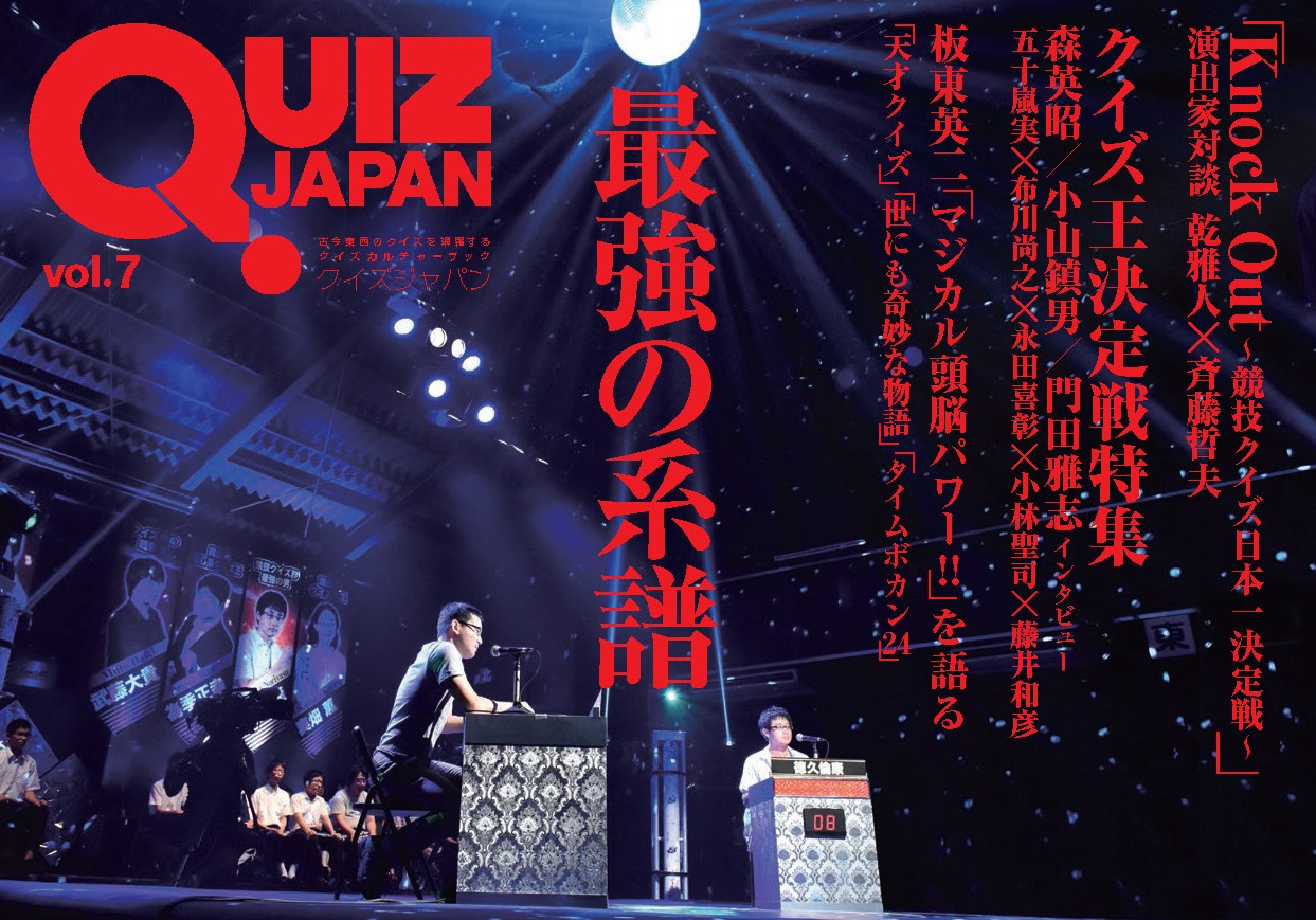 「QUIZ JAPAN vol.7」2月上旬発売決定!