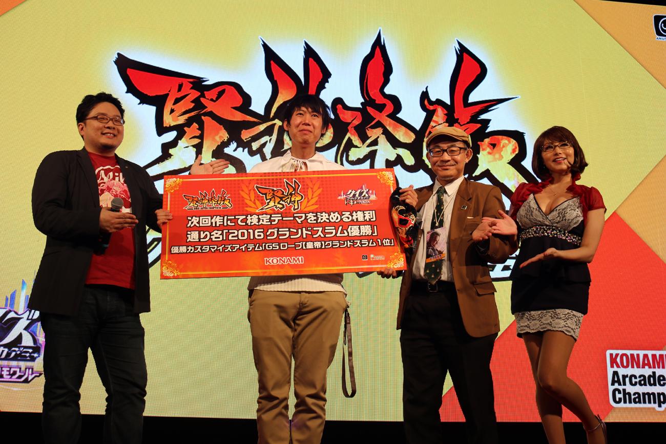 『The 6th KONAMI Arcade Championship/QMA JAPAN TOUR 2016 グランドスラム大会』開催!!