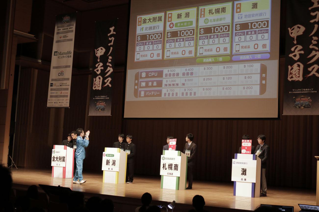 参加者数は過去最多の2340人!金沢大学附属高校が『第11回エコノミクス甲子園』の頂点に立つ!