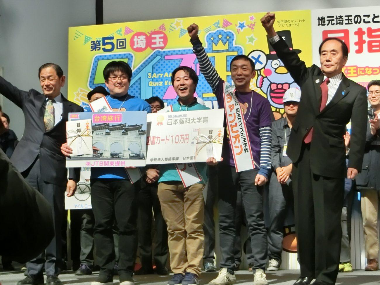 初のV2王者誕生!「埼玉に関する知識ナンバー1」を競う『第5回埼玉クイズ王決定戦』レポート