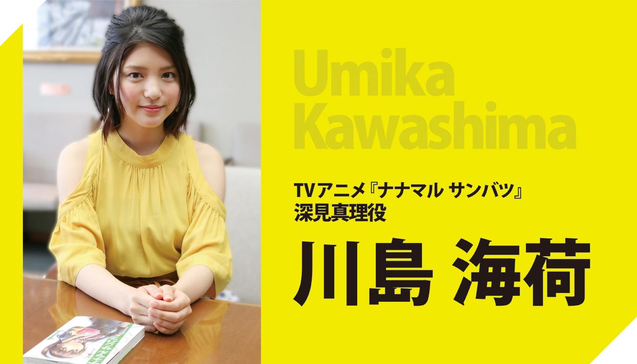 TVアニメ『ナナマル サンバツ』川島海荷インタビュー