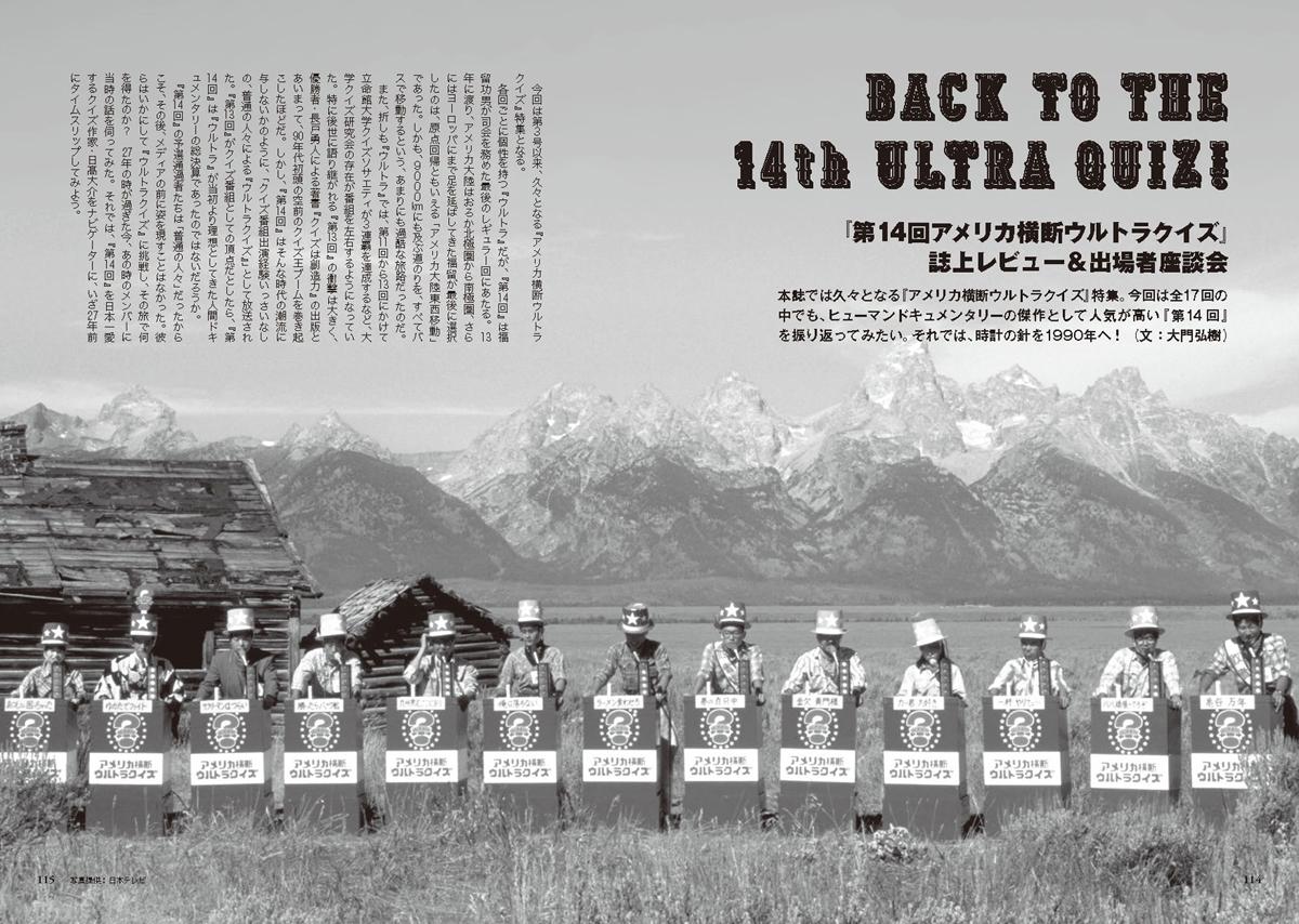 27年目にして初めて語られる!「QUIZ JAPAN vol.8」にて幻の『第14回アメリカ横断ウルトラクイズ』を大特集!
