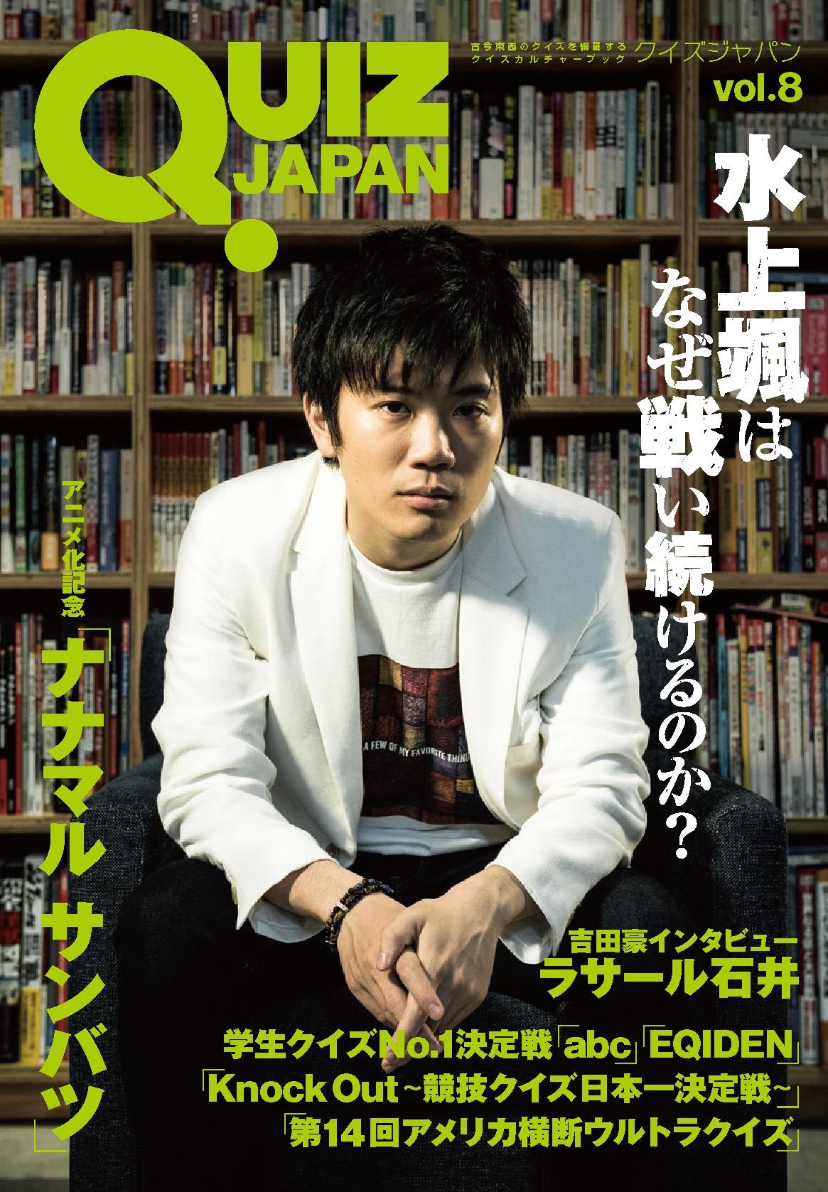 【お知らせ】「QUIZ JAPAN vol.8」重版決定!!