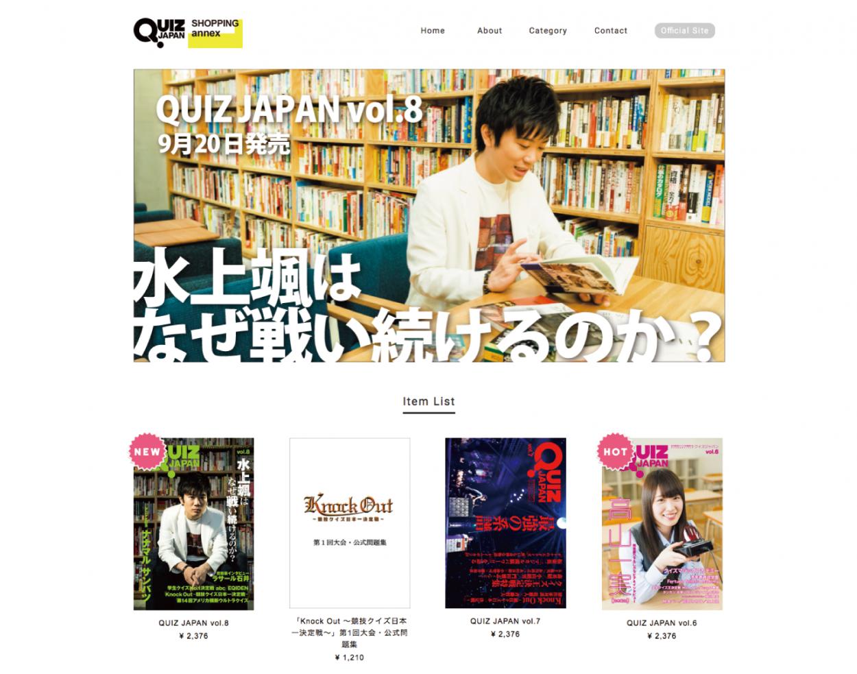 クレジットカード決済にも対応した新ECサイト<br>「QUIZ JAPAN SHOPPING annex」がオープン!!