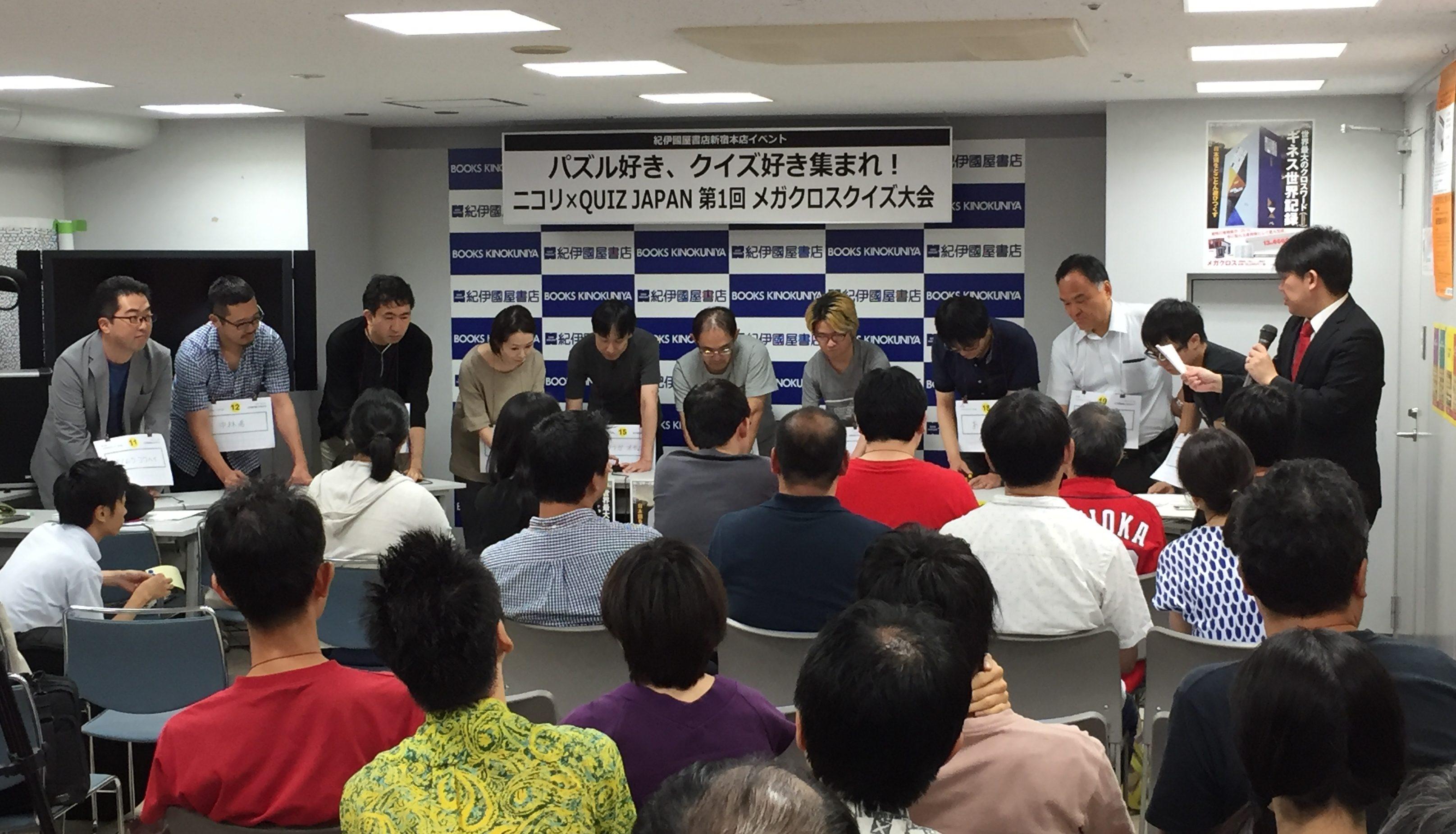 クロスワードパズルとクイズが融合!「ニコリ×QUIZ JAPAN 第1回メガクロスクイズ大会」レポート