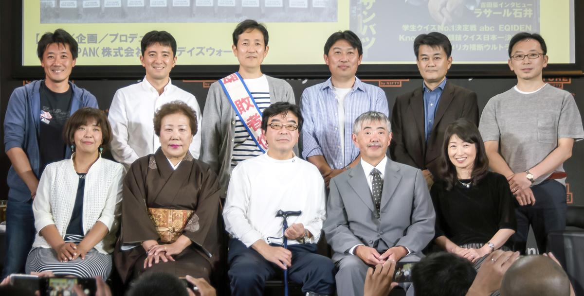 幻の『第14回アメリカ横断ウルトラクイズ』出場者が集結!「『QUIZ JAPAN』第8回トークライブ」レポート
