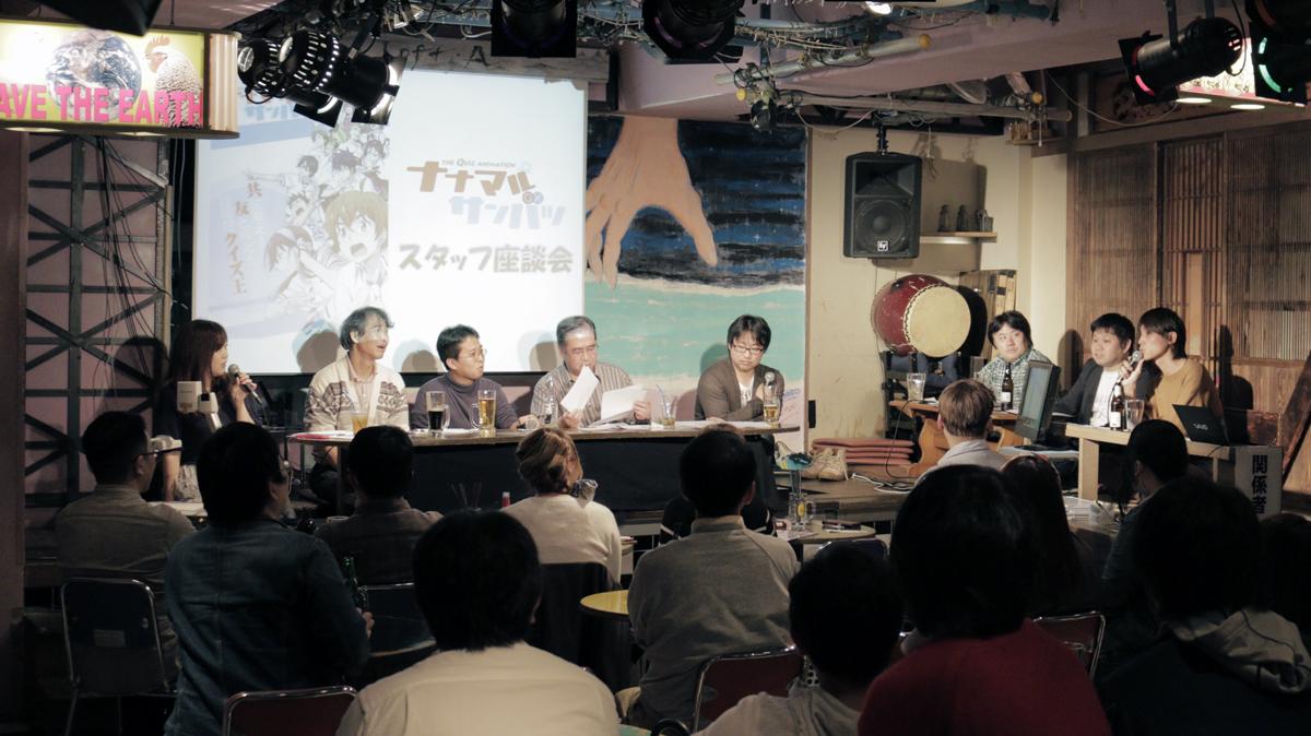 制作裏話が続出!TVアニメ『ナナマル サンバツ』スタッフ座談会レポート