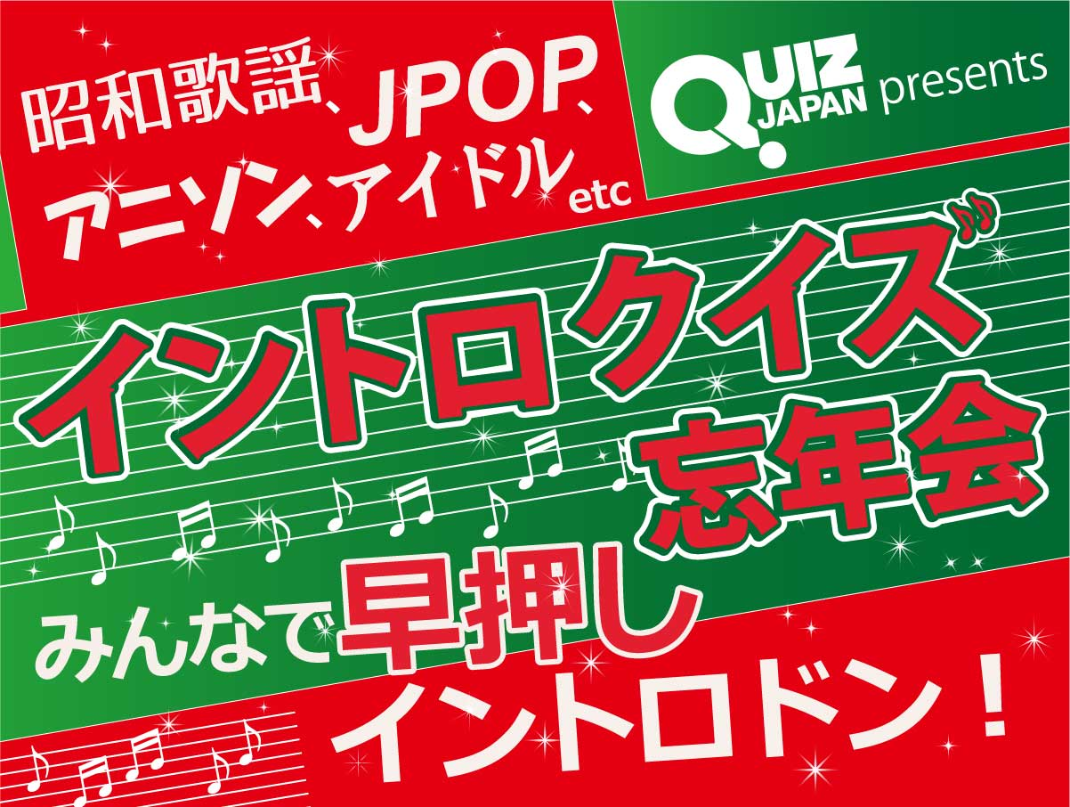 イントロクイズの祭典第3弾「イントロクイズ忘年会」開催決定!