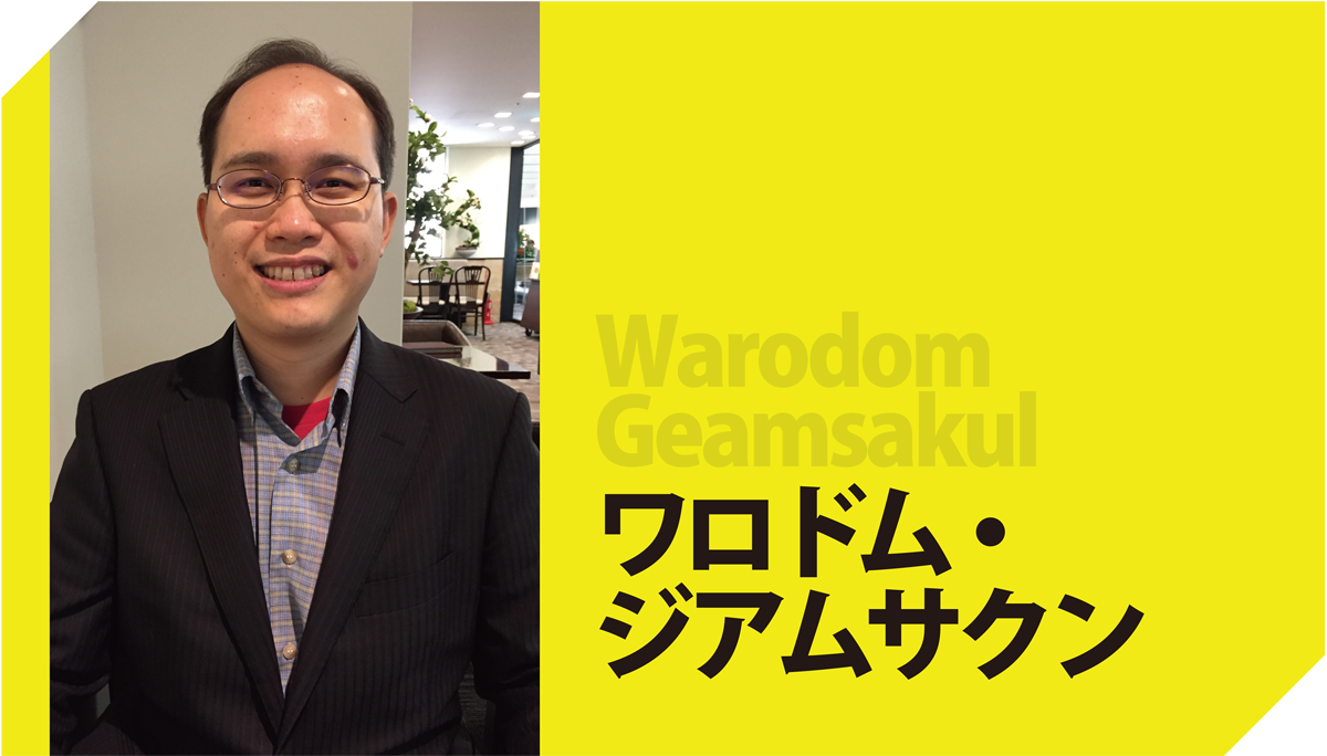 ワロドム・ジアムサクン インタビュー(PART1)