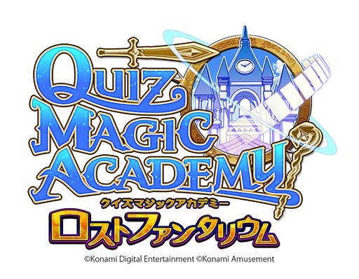 スマホ用新作ゲーム『クイズマジックアカデミー ロストファンタリウム』が来春配信!