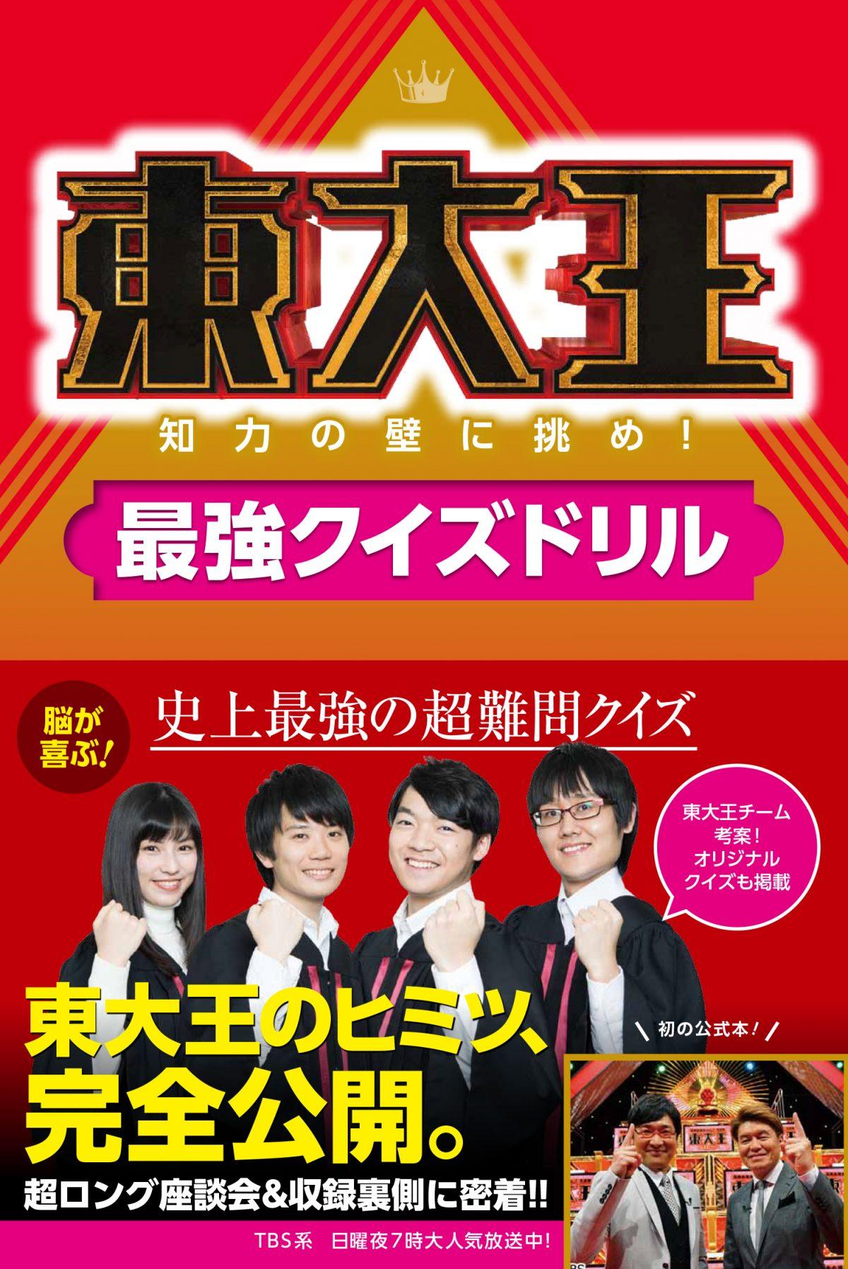 KADOKAWAより『東大王』公式本『東大王 知力の壁に挑め!最強クイズドリル』が2月27日発売!