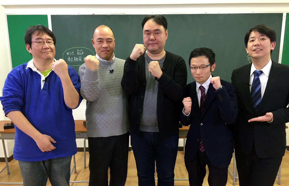 QUIZ JAPAN TVのオリジナルクイズ番組「魁!!クイズ塾」第35回は「第2回教職員大会」!