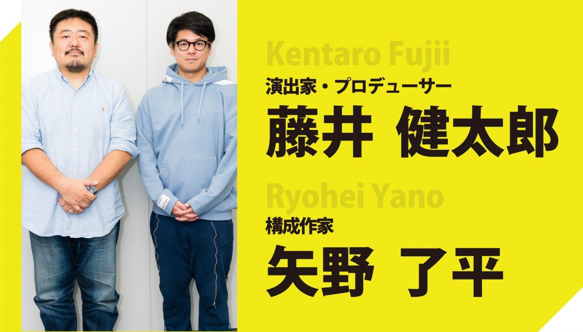 対談 藤井健太郎×矢野了平