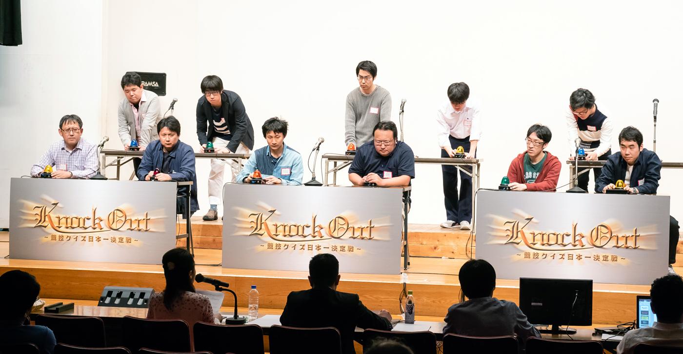 クイズの頂上決戦、みたび開催!『KnockOut ~競技クイズ日本一決定戦~』第3回予選会レポート