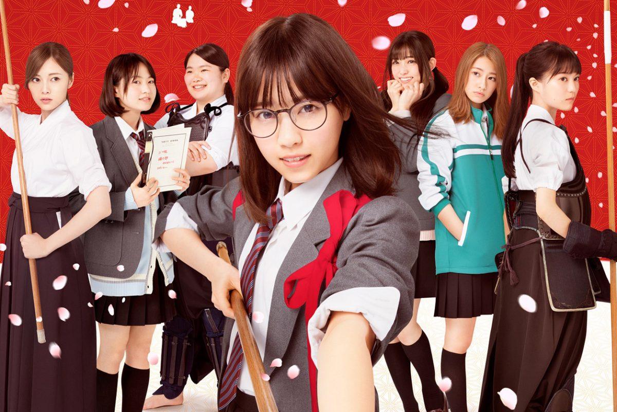 乃木坂46が袴姿で舞った映画『あさひなぐ』Blu-ray&DVDがリリース! では舞台版の主人公を演じたのは誰でしょう?