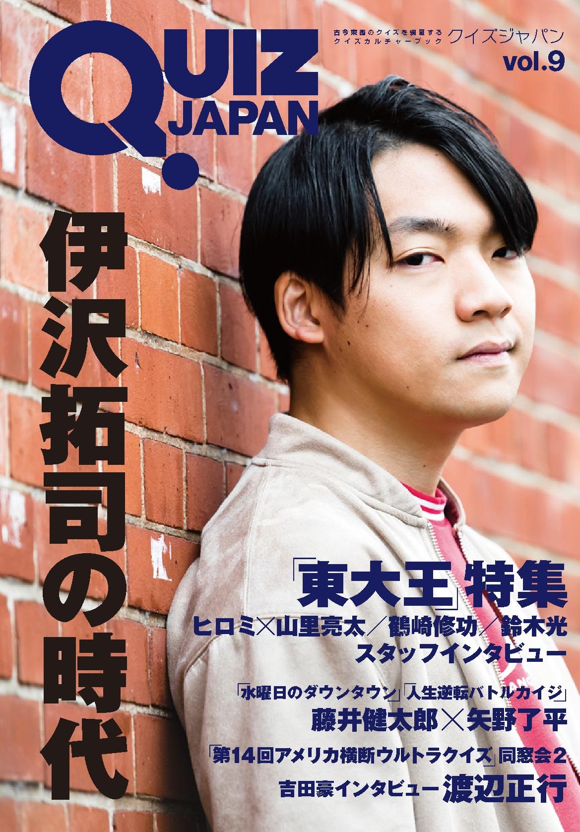「QUIZ JAPAN vol.9」7月1日発売決定! 表紙&巻頭特集は東大生クイズ王・伊沢拓司!