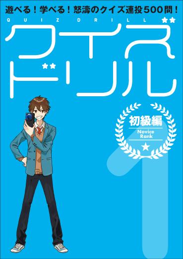 QUIZ JAPANから初のクイズ問題集『遊べる!学べる!怒涛のクイズ連投500問!クイズドリル』が8月下旬に発売決定!!