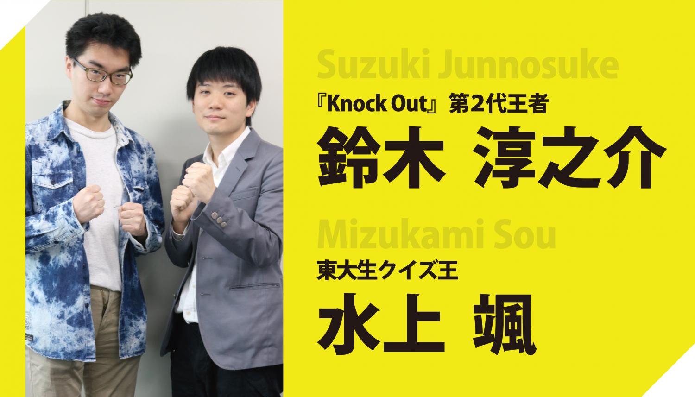 鈴木淳之介×水上颯 『Knock Out』収録一週間前対談(PART1)