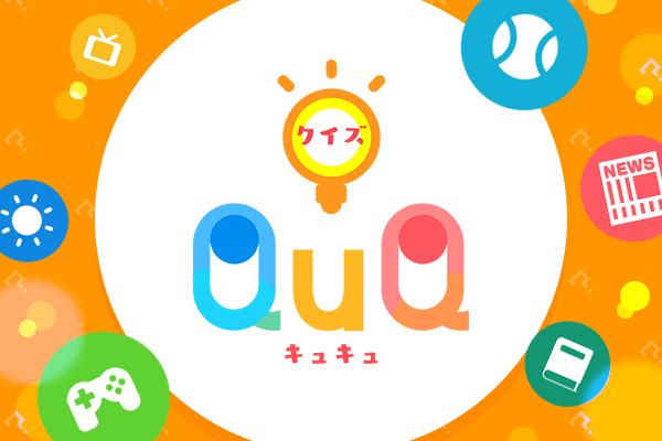 全国のユーザーと早押し四択クイズが楽しめる!スマホ用ゲームアプリ『おこづかいクイズ QuQ(キュキュ)』が配信開始!